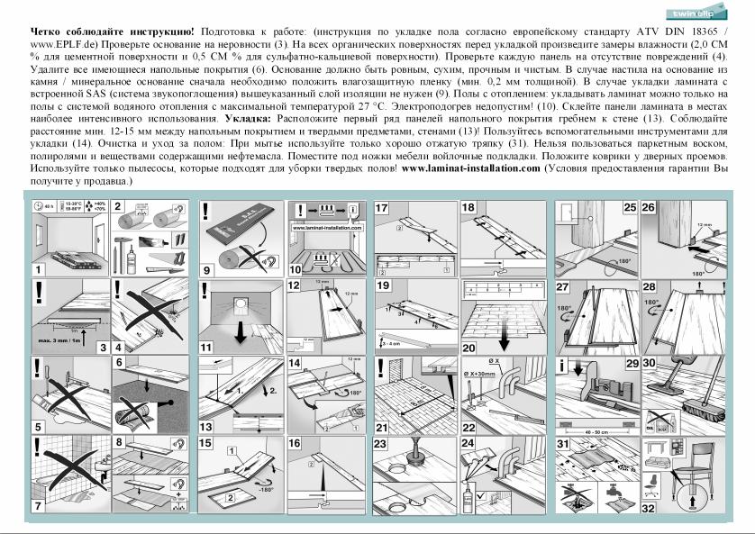 Схема укладки ламината фото